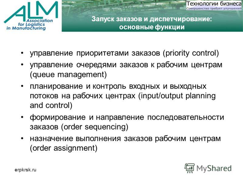 erpkrsk.ru Запуск заказов и диспетчирование: основные функции управление приоритетами заказов (priority control) управление очередями заказов к рабочим центрам (queue management) планирование и контроль входных и выходных потоков на рабочих центрах (