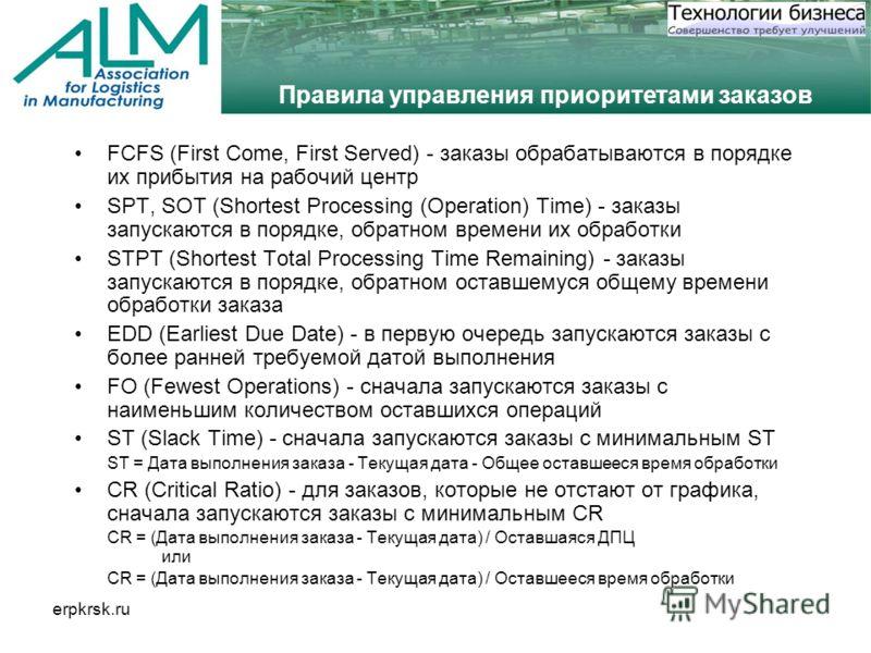 erpkrsk.ru Правила управления приоритетами заказов FCFS (First Come, First Served) - заказы обрабатываются в порядке их прибытия на рабочий центр SPT, SOT (Shortest Processing (Operation) Time) - заказы запускаются в порядке, обратном времени их обра