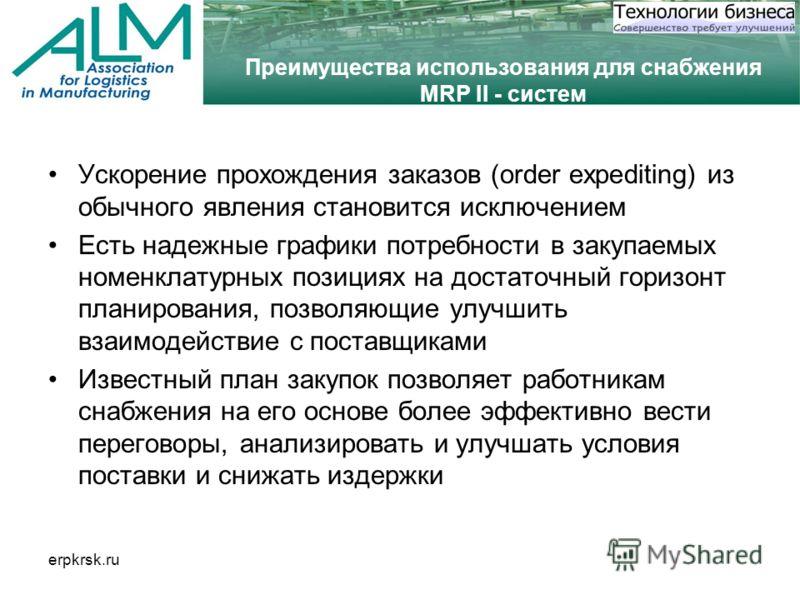 erpkrsk.ru Преимущества использования для снабжения MRP II - систем Ускорение прохождения заказов (order expediting) из обычного явления становится исключением Есть надежные графики потребности в закупаемых номенклатурных позициях на достаточный гори