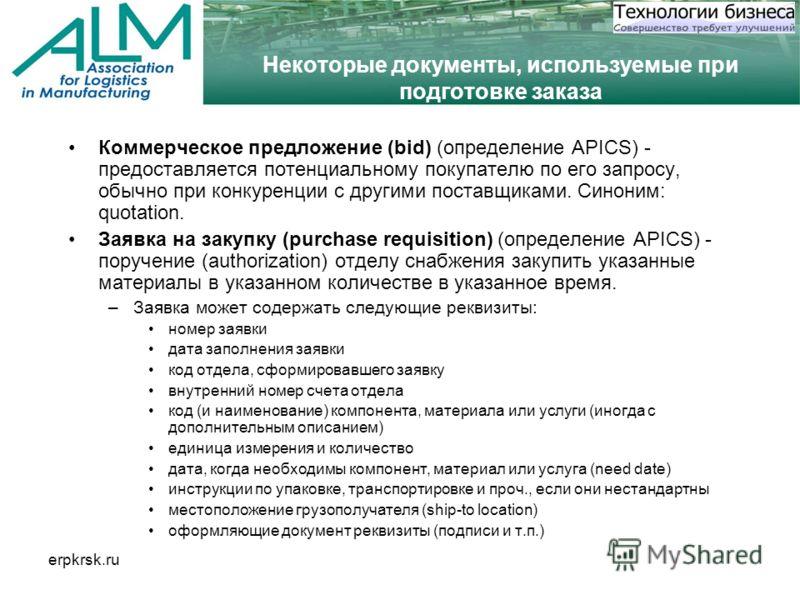 erpkrsk.ru Некоторые документы, используемые при подготовке заказа Коммерческое предложение (bid) (определение APICS) - предоставляется потенциальному покупателю по его запросу, обычно при конкуренции с другими поставщиками. Синоним: quotation. Заявк