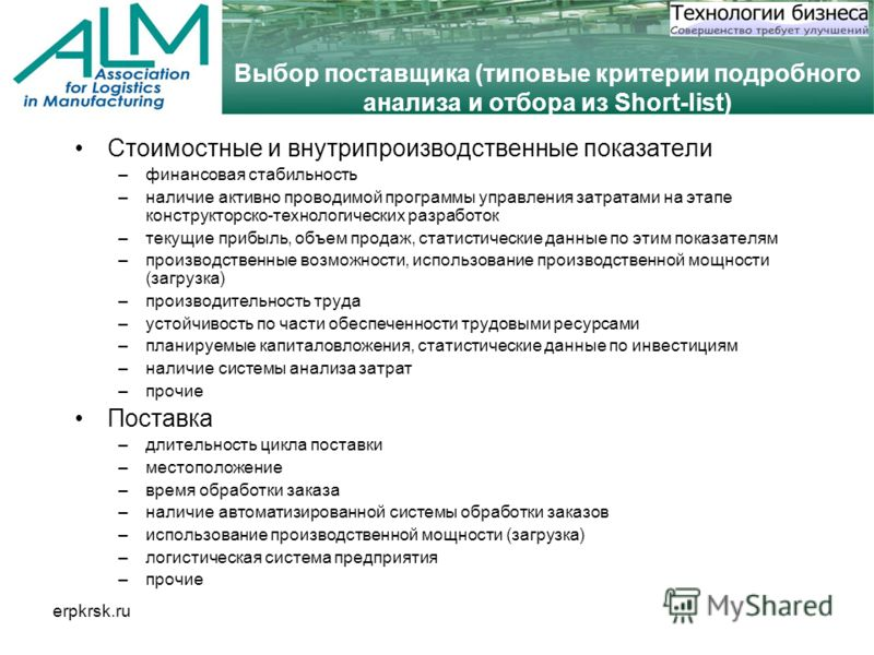 erpkrsk.ru Выбор поставщика (типовые критерии подробного анализа и отбора из Short-list) Стоимостные и внутрипроизводственные показатели –финансовая стабильность –наличие активно проводимой программы управления затратами на этапе конструкторско-техно