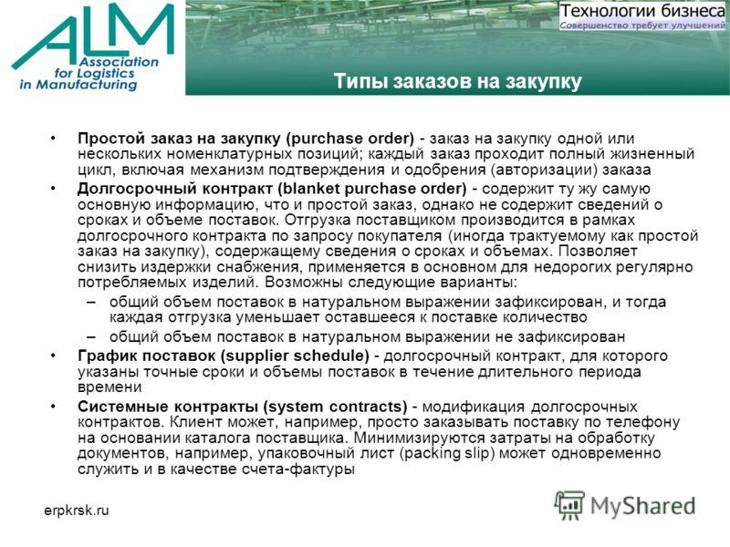 erpkrsk.ru Типы заказов на закупку Простой заказ на закупку (purchase order) - заказ на закупку одной или нескольких номенклатурных позиций; каждый заказ проходит полный жизненный цикл, включая механизм подтверждения и одобрения (авторизации) заказа