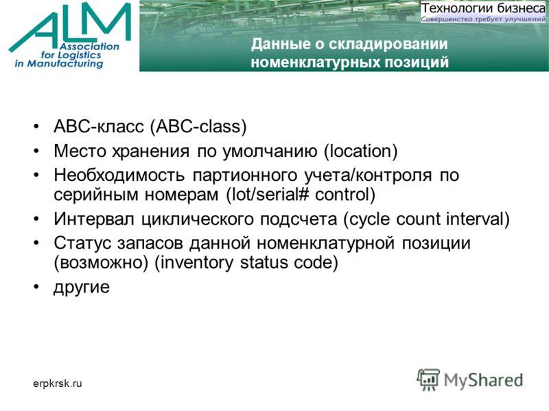 erpkrsk.ru Данные о складировании номенклатурных позиций ABC-класс (ABC-class) Место хранения по умолчанию (location) Необходимость партионного учета/контроля по серийным номерам (lot/serial# control) Интервал циклического подсчета (cycle count inter