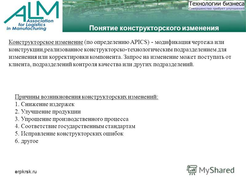 erpkrsk.ru Понятие конструкторского изменения Конструкторское изменение (по определению APICS) - модификация чертежа или конструкции,реализованное конструкторско-технологическим подразделением для изменения или корректировки компонента. Запрос на изм