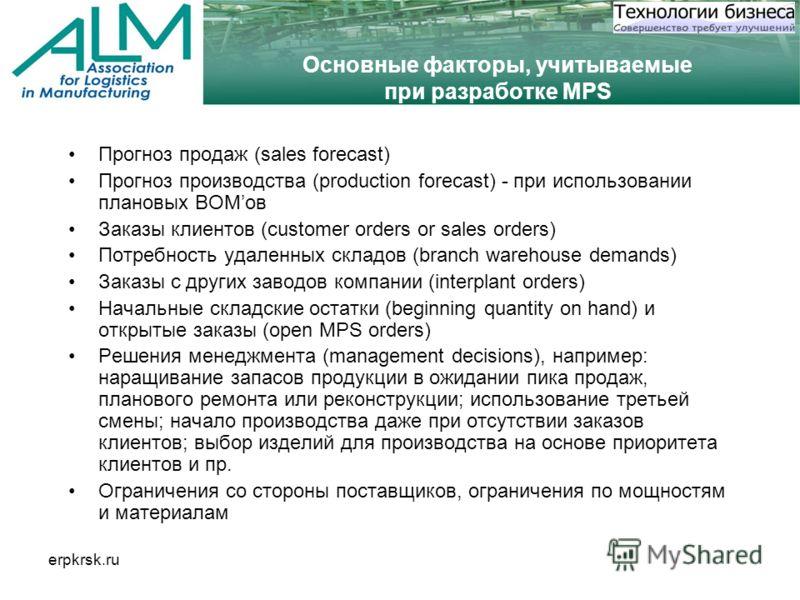 erpkrsk.ru Основные факторы, учитываемые при разработке MPS Прогноз продаж (sales forecast) Прогноз производства (production forecast) - при использовании плановых BOMов Заказы клиентов (customer orders or sales orders) Потребность удаленных складов