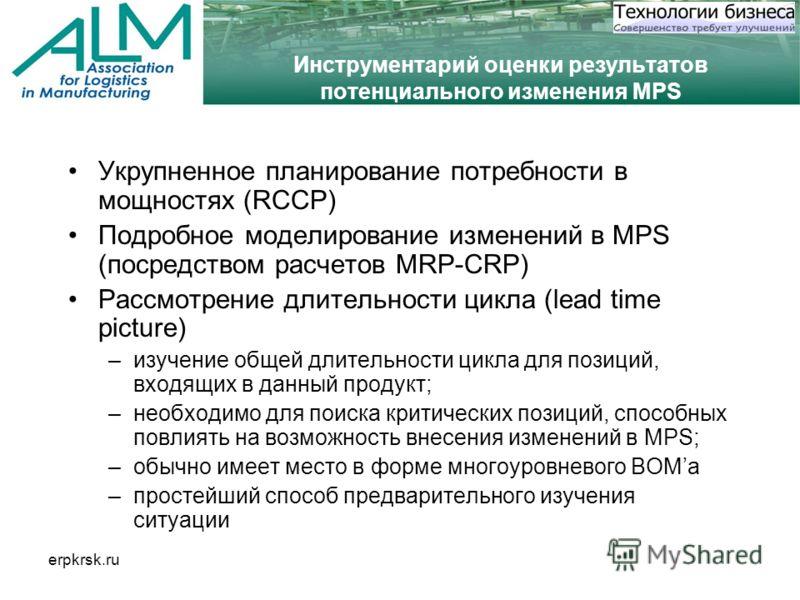 erpkrsk.ru Инструментарий оценки результатов потенциального изменения MPS Укрупненное планирование потребности в мощностях (RCCP) Подробное моделирование изменений в MPS (посредством расчетов MRP-CRP) Рассмотрение длительности цикла (lead time pictur