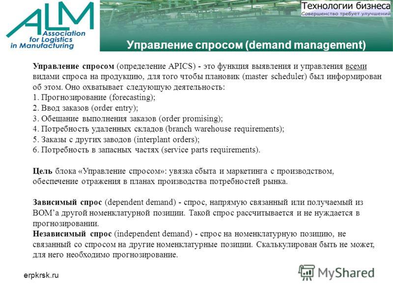 erpkrsk.ru Управление спросом (demand management) Управление спросом (определение APICS) - это функция выявления и управления всеми видами спроса на продукцию, для того чтобы плановик (master scheduler) был информирован об этом. Оно охватывает следую