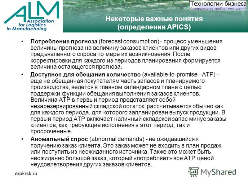 erpkrsk.ru Некоторые важные понятия (определения APICS) Потребление прогноза (forecast consumption) - процесс уменьшения величины прогноза на величину заказов клиентов или других видов предъявленного спроса по мере их возникновения. После корректиров