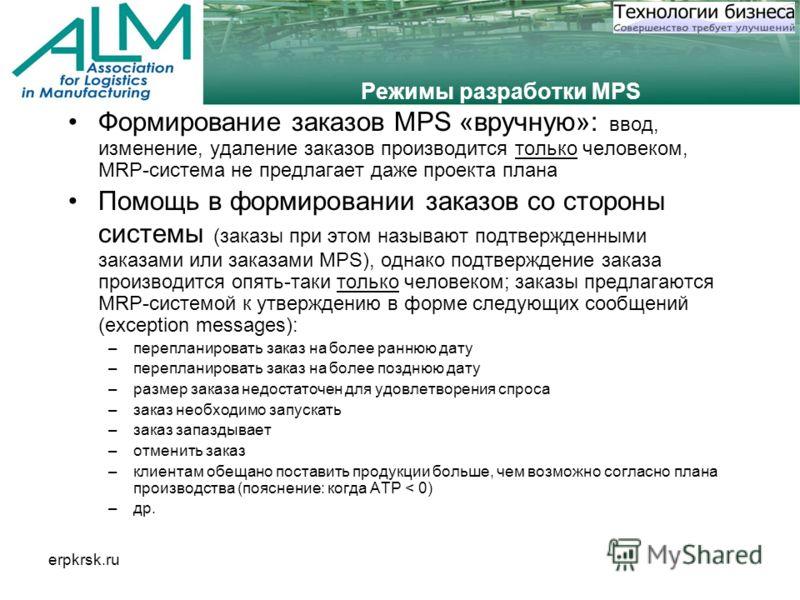 erpkrsk.ru Режимы разработки MPS Формирование заказов MPS «вручную»: ввод, изменение, удаление заказов производится только человеком, MRP-система не предлагает даже проекта плана Помощь в формировании заказов со стороны системы (заказы при этом назыв