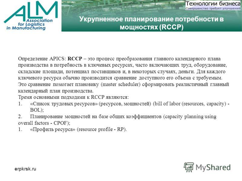 erpkrsk.ru Укрупненное планирование потребности в мощностях (RCCP) Определение APICS: RCCP – это процесс преобразования главного календарного плана производства в потребность в ключевых ресурсах, часто включающих труд, оборудование, складские площади
