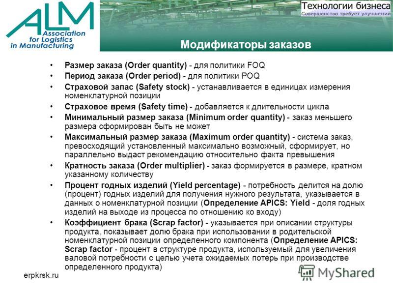 erpkrsk.ru Модификаторы заказов Размер заказа (Order quantity) - для политики FOQ Период заказа (Order period) - для политики POQ Страховой запас (Safety stock) - устанавливается в единицах измерения номенклатурной позиции Страховое время (Safety tim