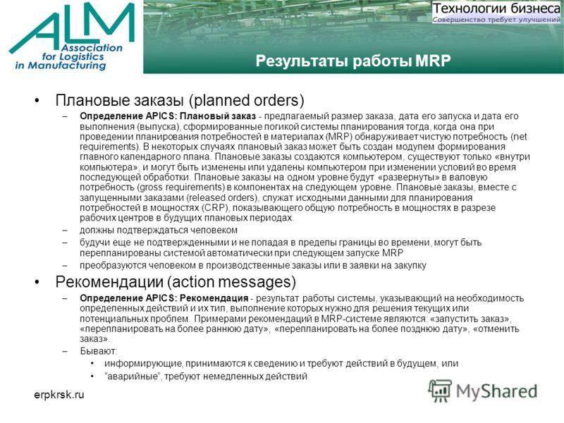 erpkrsk.ru Результаты работы MRP Плановые заказы (planned orders) –Определение APICS: Плановый заказ - предлагаемый размер заказа, дата его запуска и дата его выполнения (выпуска), сформированные логикой системы планирования тогда, когда она при пров