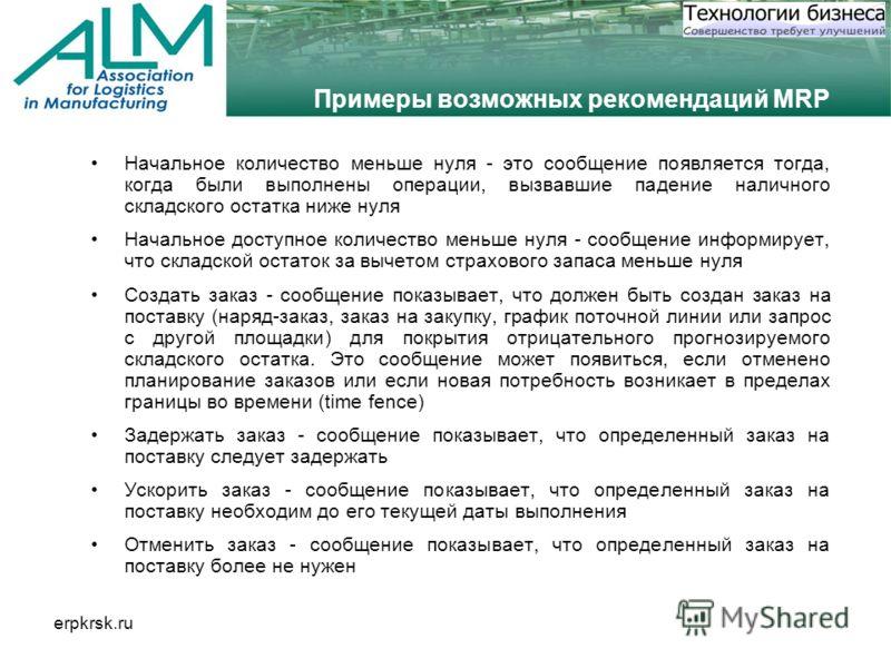 erpkrsk.ru Примеры возможных рекомендаций MRP Начальное количество меньше нуля - это сообщение появляется тогда, когда были выполнены операции, вызвавшие падение наличного складского остатка ниже нуля Начальное доступное количество меньше нуля - сооб