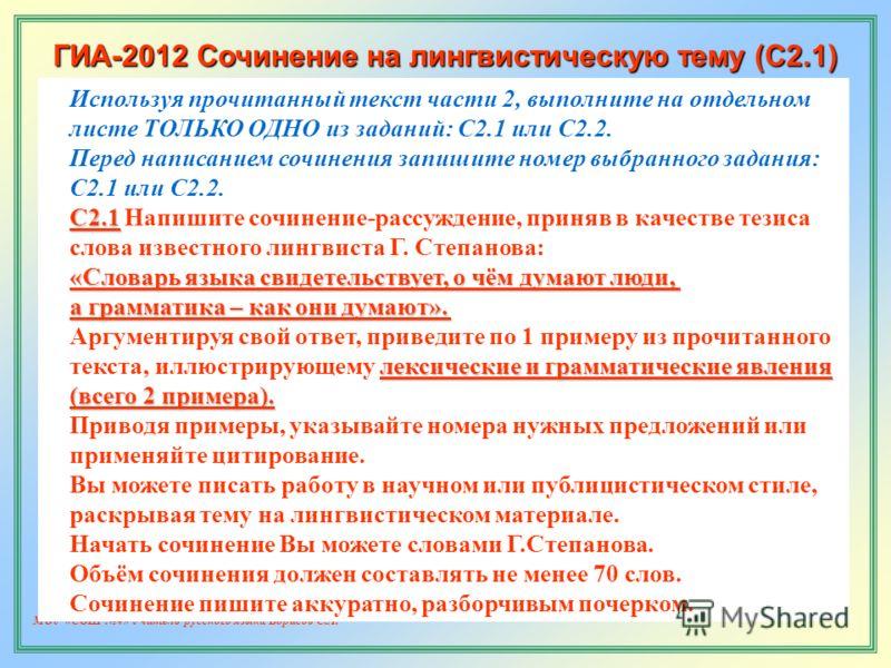 МОУ «СОШ 4» Учитель русского языка Борисов С.А. Используя прочитанный текст части 2, выполните на отдельном листе ТОЛЬКО ОДНО из заданий: С2.1 или С2.2. Перед написанием сочинения запишите номер выбранного задания: С2.1 или С2.2. C2.1 C2.1 Напишите с