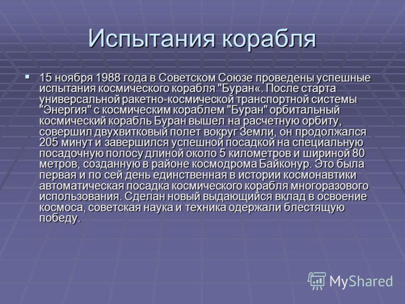 Испытания корабля 15 ноября 1988 года в Советском Союзе проведены успешные испытания космического корабля