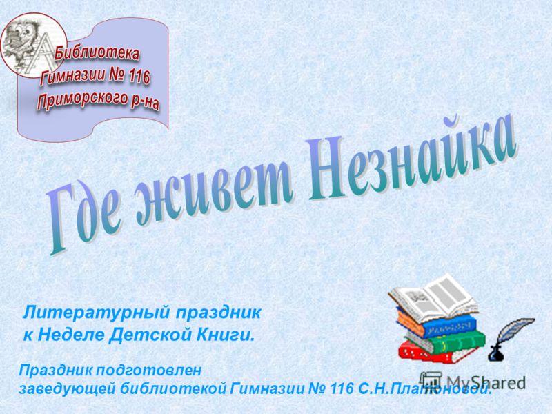 Литературный праздник к Неделе Детской Книги. Праздник подготовлен заведующей библиотекой Гимназии 116 С.Н.Платоновой.
