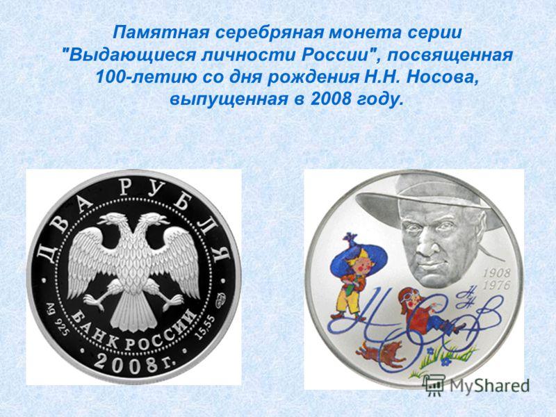 Памятная серебряная монета серии Выдающиеся личности России, посвященная 100-летию со дня рождения Н.Н. Носова, выпущенная в 2008 году.