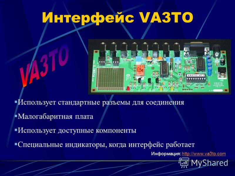 Использует стандартные разъемы для соединения Малогабаритная плата Использует доступные компоненты Специальные индикаторы, когда интерфейс работает Информация: http://www.va3to.comhttp://www.va3to.com Интерфейс VA3TO