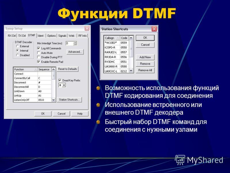 Функции DTMF Возможность использования функций DTMF кодирования для соединения Использование встроенного или внешнего DTMF декодера Быстрый набор DTMF команд для соединения с нужными узлами