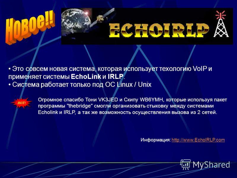 Это совсем новая система, которая использует техологию VoIP и применяет системы EchoLink и IRLP. Система работает только под ОС Linux / Unix Огромное спасибо Тони VK3JED и Скипу WB6YMH, которые используя пакет программы