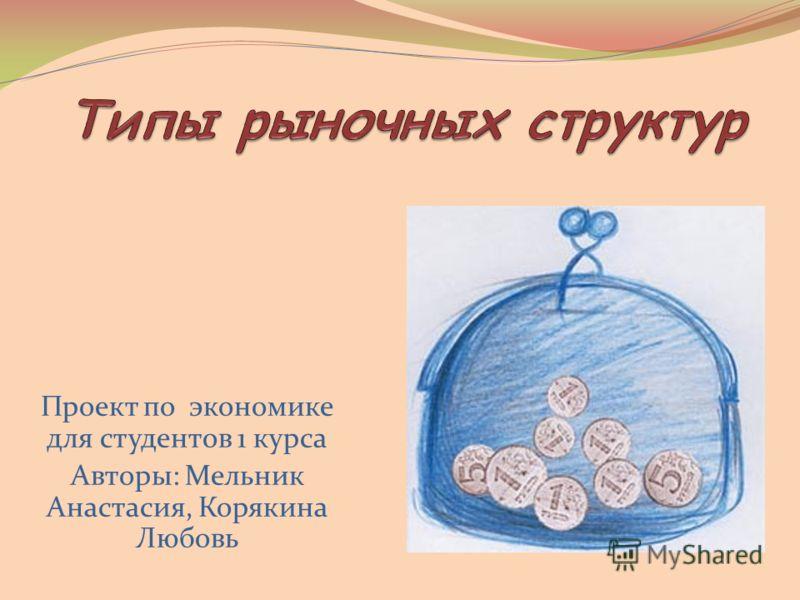 Проект по экономике для студентов 1 курса Авторы: Мельник Анастасия, Корякина Любовь