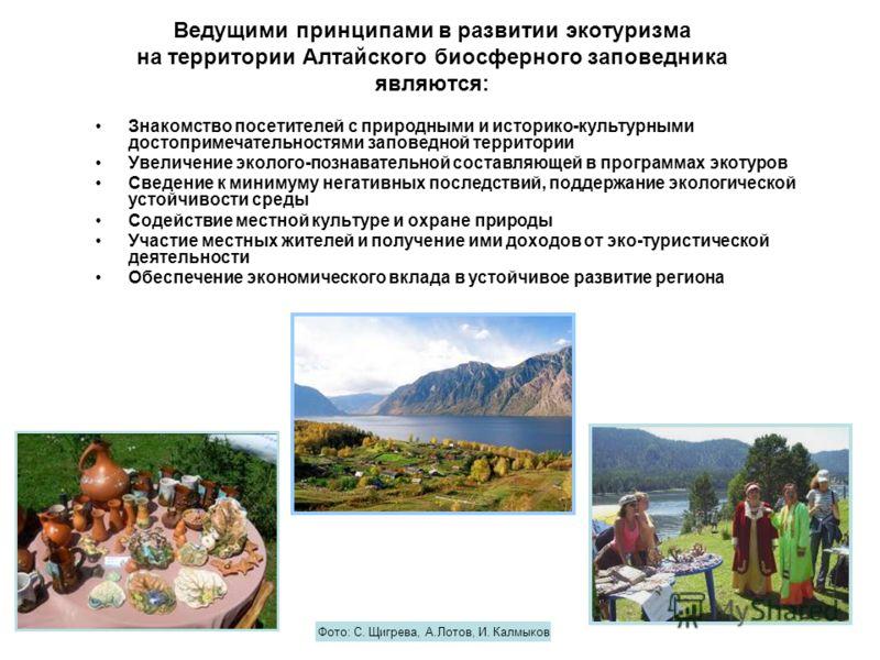 Ведущими принципами в развитии экотуризма на территории Алтайского биосферного заповедника являются: Знакомство посетителей с природными и историко-культурными достопримечательностями заповедной территории Увеличение эколого-познавательной составляющ