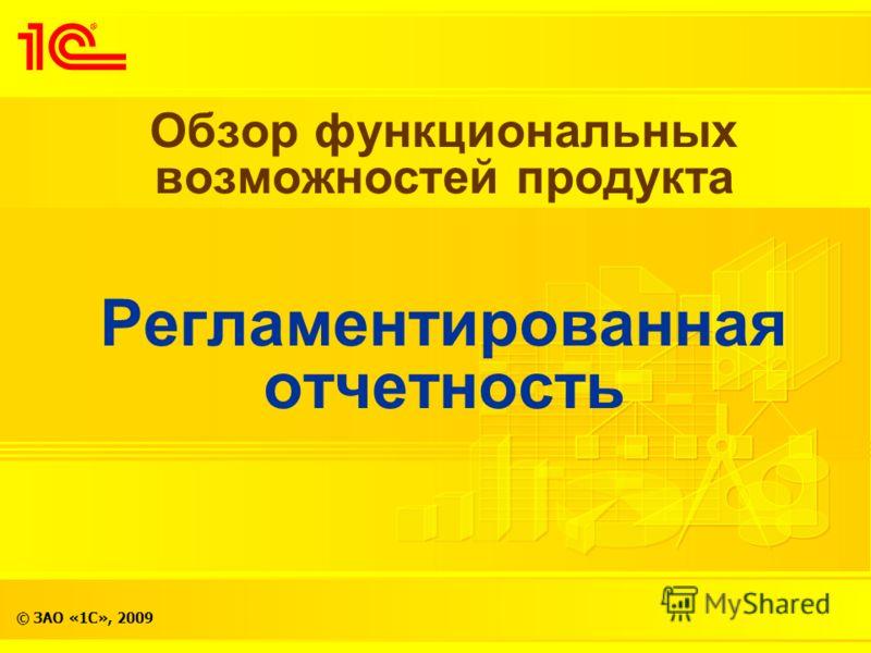 © ЗАО «1С», 2009 Обзор функциональных возможностей продукта Регламентированная отчетность