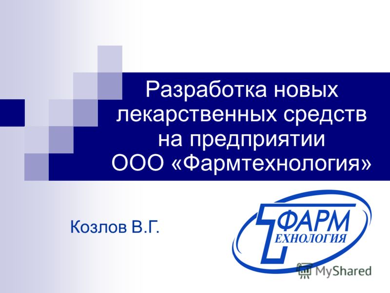 Разработка новых лекарственных средств на предприятии ООО «Фармтехнология» Козлов В.Г.