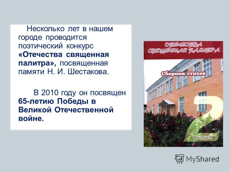 Несколько лет в нашем городе проводится поэтический конкурс «Отечества священная палитра», посвященная памяти Н. И. Шестакова. В 2010 году он посвящен 65-летию Победы в Великой Отечественной войне.
