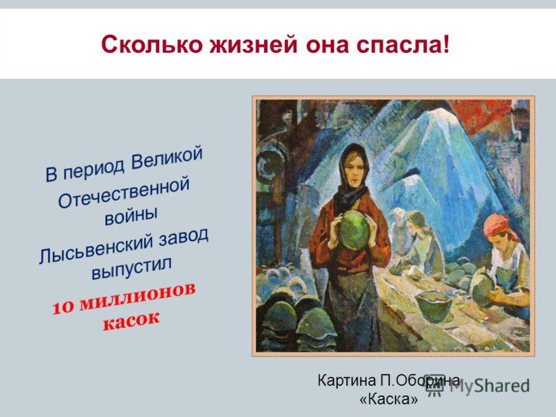 Картина П.Оборина «Каска» Сколько жизней она спасла!