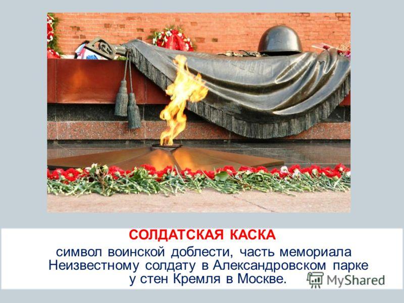 СОЛДАТСКАЯ КАСКА символ воинской доблести, часть мемориала Неизвестному солдату в Александровском парке у стен Кремля в Москве.