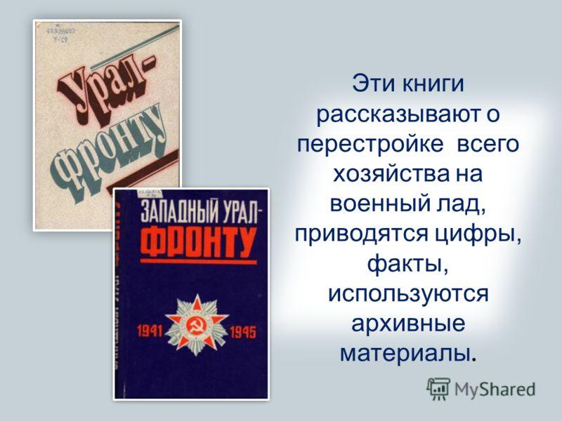 Эти книги рассказывают о перестройке всего хозяйства на военный лад, приводятся цифры, факты, используются архивные материалы.