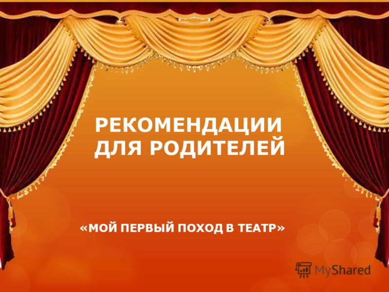 РЕКОМЕНДАЦИИ ДЛЯ РОДИТЕЛЕЙ «МОЙ ПЕРВЫЙ ПОХОД В ТЕАТР»