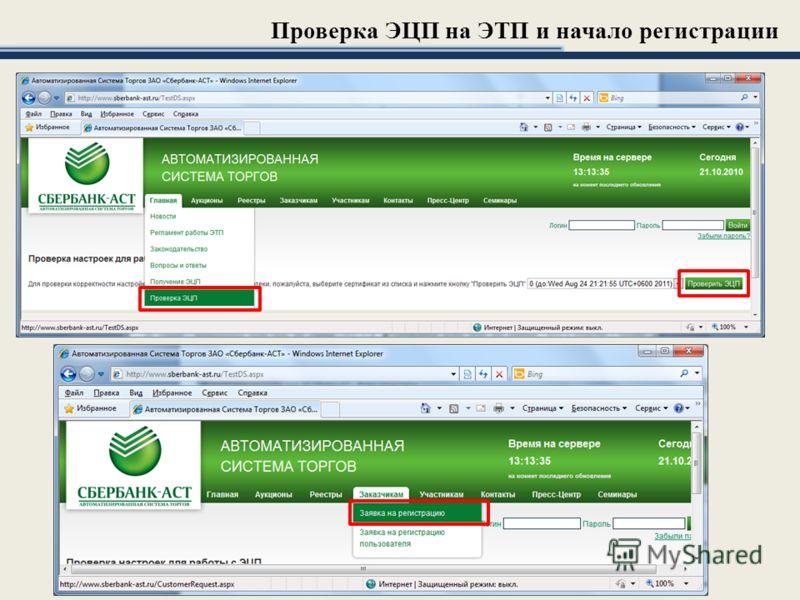 Проверка ЭЦП на ЭТП и начало регистрации