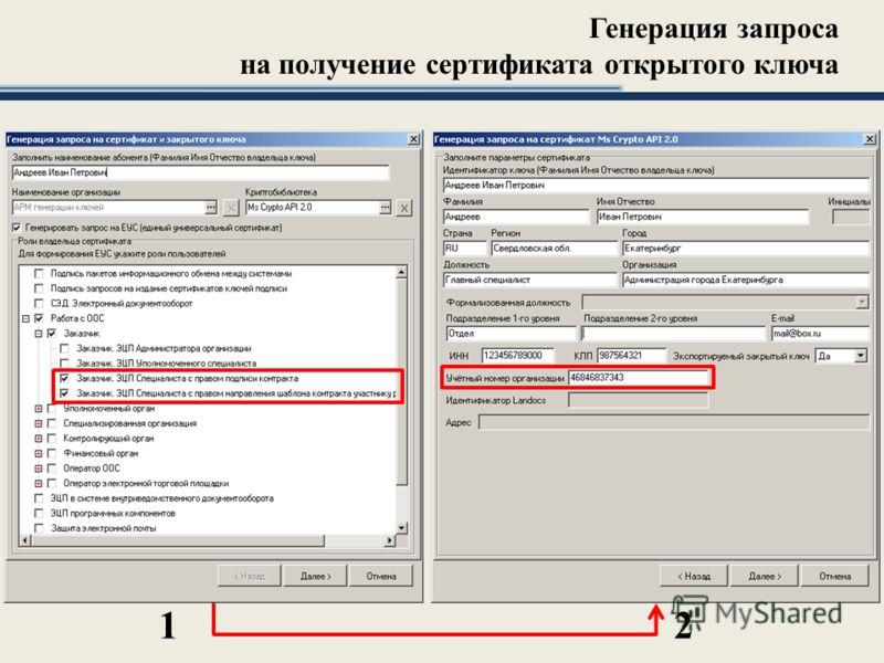Генерация запроса на получение сертификата открытого ключа 12