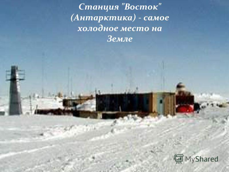 Станция Восток (Антарктика) - самое холодное место на Земле