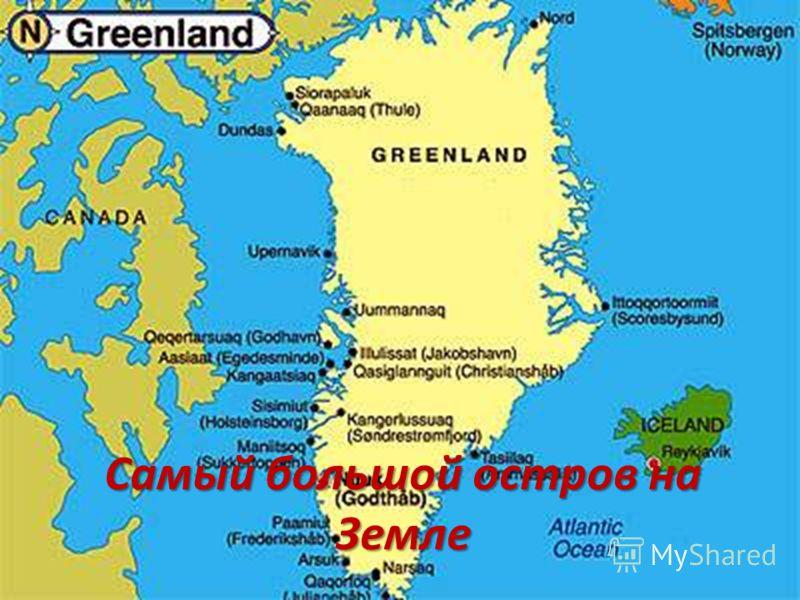 Самый большой остров на Земле
