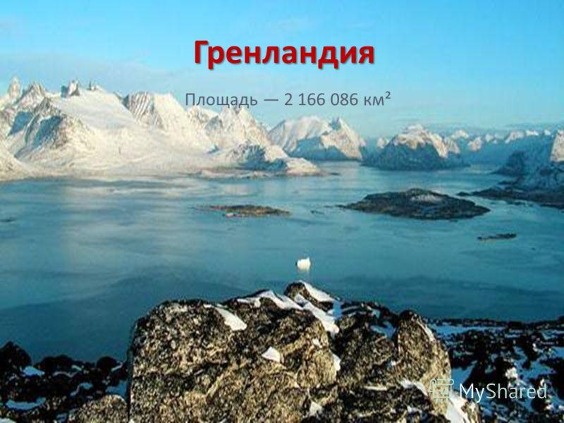 Гренландия Гренландия Площадь 2 166 086 км²