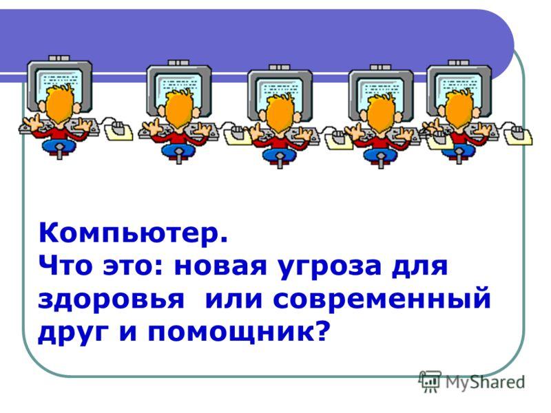 Компьютер и здоровье учитель информатики: Беспалова Н.С.