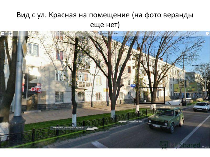 Вид с ул. Красная на помещение (на фото веранды еще нет)