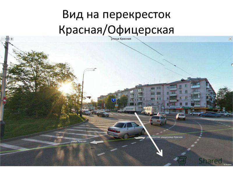 Вид на перекресток Красная/Офицерская