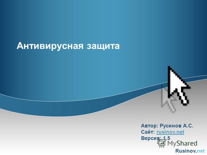Rusinov.net Антивирусная защита Автор: Русинов А.С. Сайт: rusinov.netrusinov.net Версия: 1.5