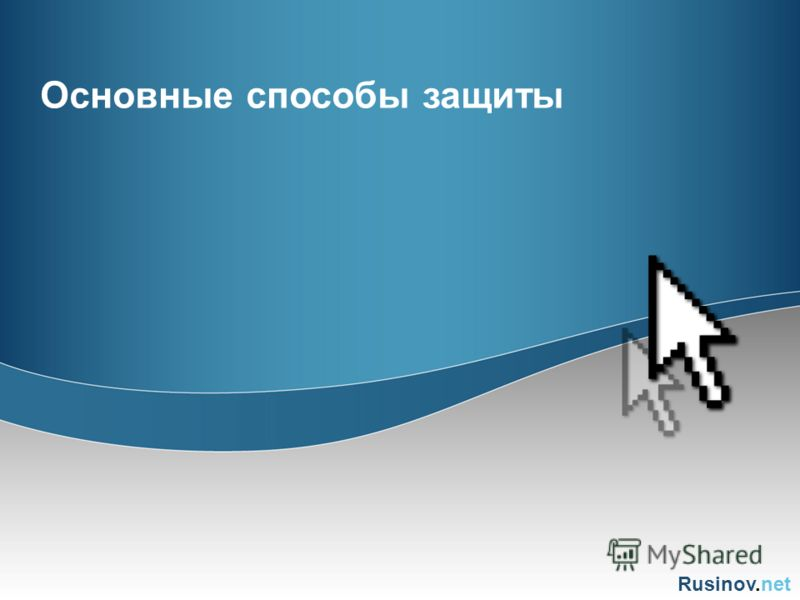 Rusinov.net Основные способы защиты