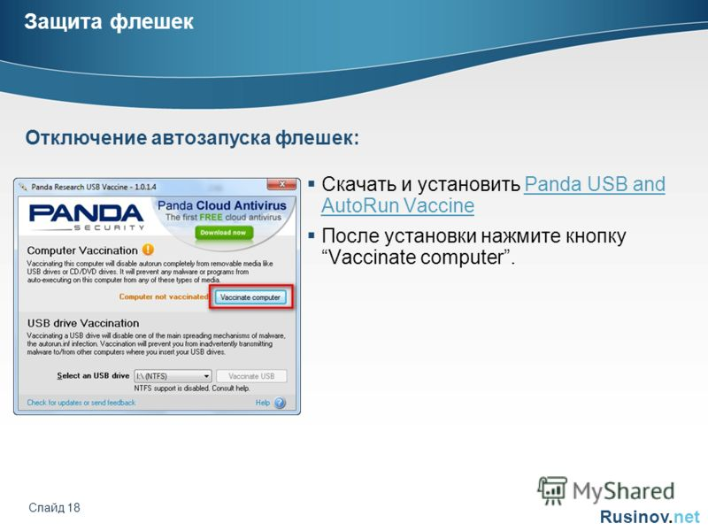 Rusinov.net Слайд 18 Защита флешек Скачать и установить Panda USB and AutoRun VaccinePanda USB and AutoRun Vaccine После установки нажмите кнопку Vaccinate computer. Отключение автозапуска флешек: