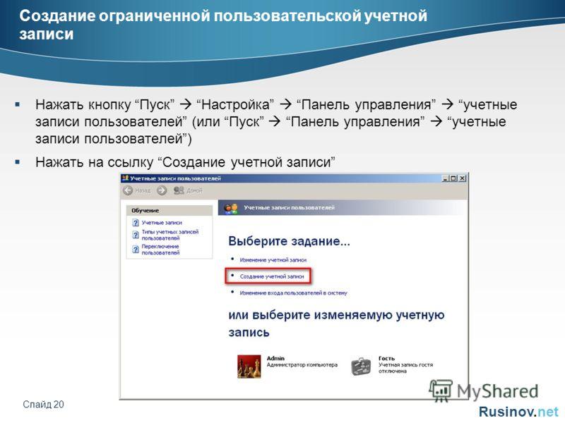 Rusinov.net Слайд 20 Создание ограниченной пользовательской учетной записи Нажать кнопку Пуск Настройка Панель управления учетные записи пользователей (или Пуск Панель управления учетные записи пользователей) Нажать на ссылку Создание учетной записи