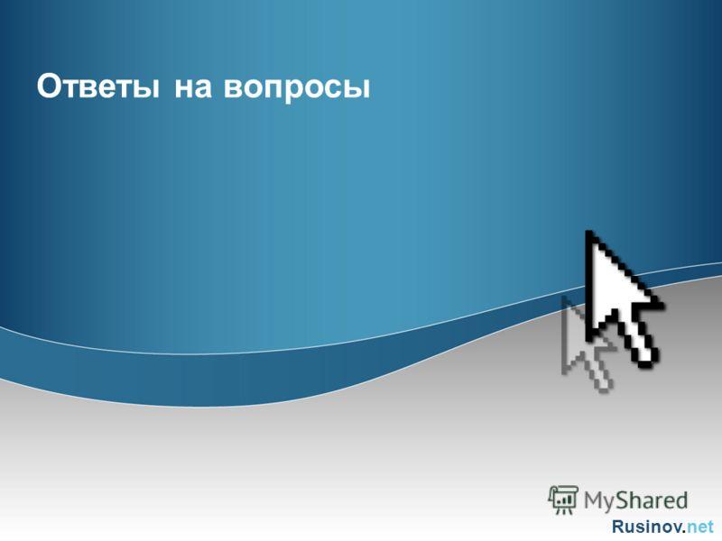 Rusinov.net Ответы на вопросы