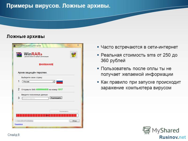 Rusinov.net Слайд 8 Примеры вирусов. Ложные архивы. Часто встречаются в сети-интернет Реальная стоимость sms от 250 до 360 рублей Пользователь после оплы ты не получает желаемой информации Как правило при запуске происходит заражение компьютера вирус