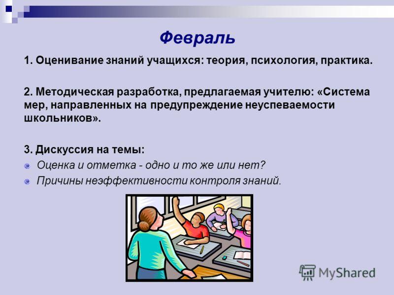 Февраль 1 оценивание знаний учащихся