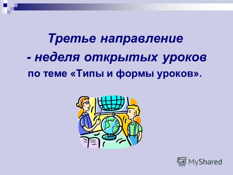 Третье направление - неделя открытых уроков по теме «Типы и формы уроков».