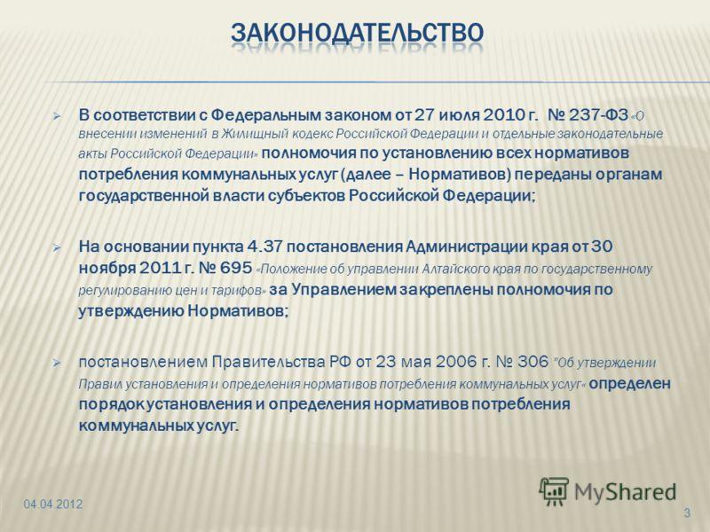 В соответствии с Федеральным законом от 27 июля 2010 г. 237-ФЗ «О внесении изменений в Жилищный кодекс Российской Федерации и отдельные законодательные акты Российской Федерации» полномочия по установлению всех нормативов потребления коммунальных усл